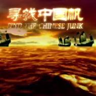 寻找中国帆