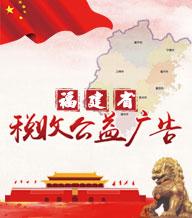 福建省税收公益广告