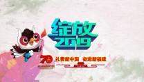 青运会特别节目——《绽放2019》