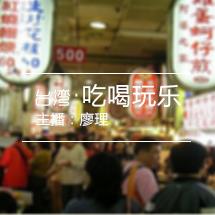 台湾吃喝玩乐