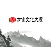 方言文化大赛