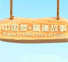 中国梦·福建故事