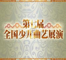 第七届全国少儿曲艺展演
