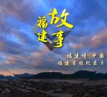 中国梦·福建故事(新)