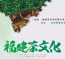 福建茶文化
