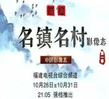 中国影像志