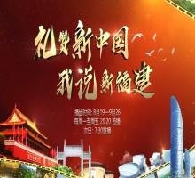 礼赞新中国 我说新福建