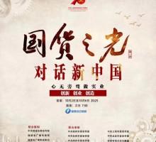 国货之光•对话新中国