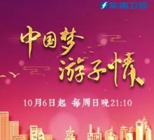 中国梦·游子情