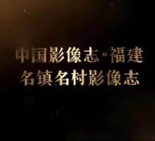 中国影像志·福建名镇名村影像志