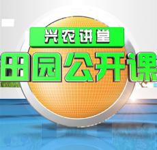 兴农讲堂—田园公开课