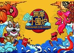 两岸小围炉 2020年海峡两岸少儿春节联欢晚会
