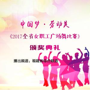 中国梦·劳动美