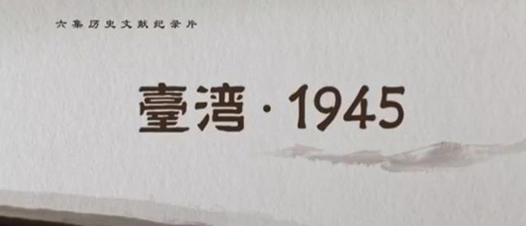 台湾·1945