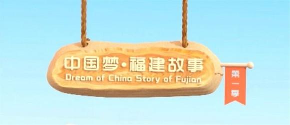中国梦·w88优德易博网评级故事