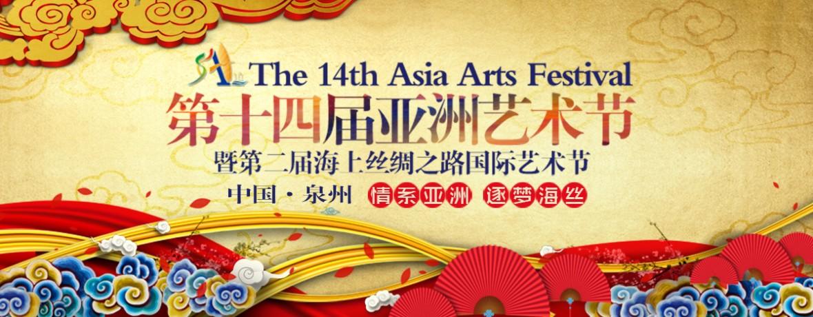 第十四届亚洲艺术节