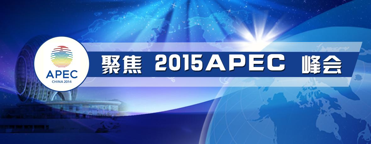 聚焦2015APEC峰会