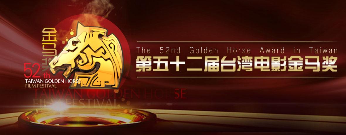 五十二届台湾电影金马奖