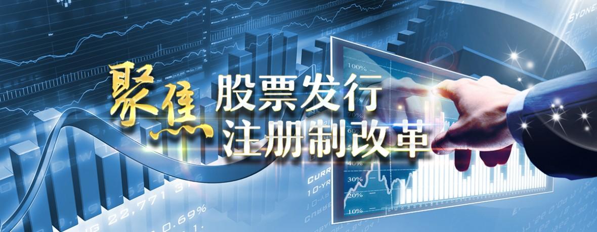 聚焦股票发行注册制改革