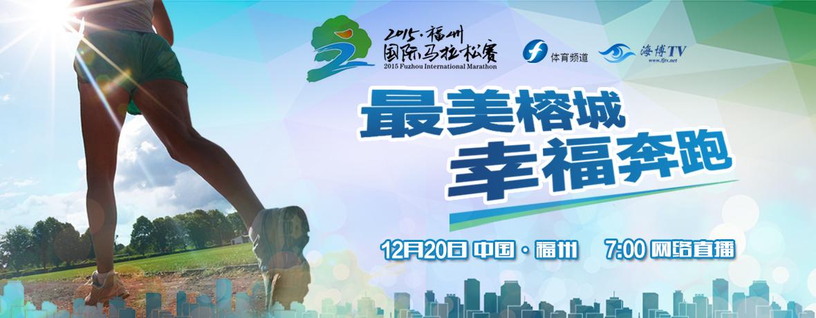 2015福州国际马拉松赛