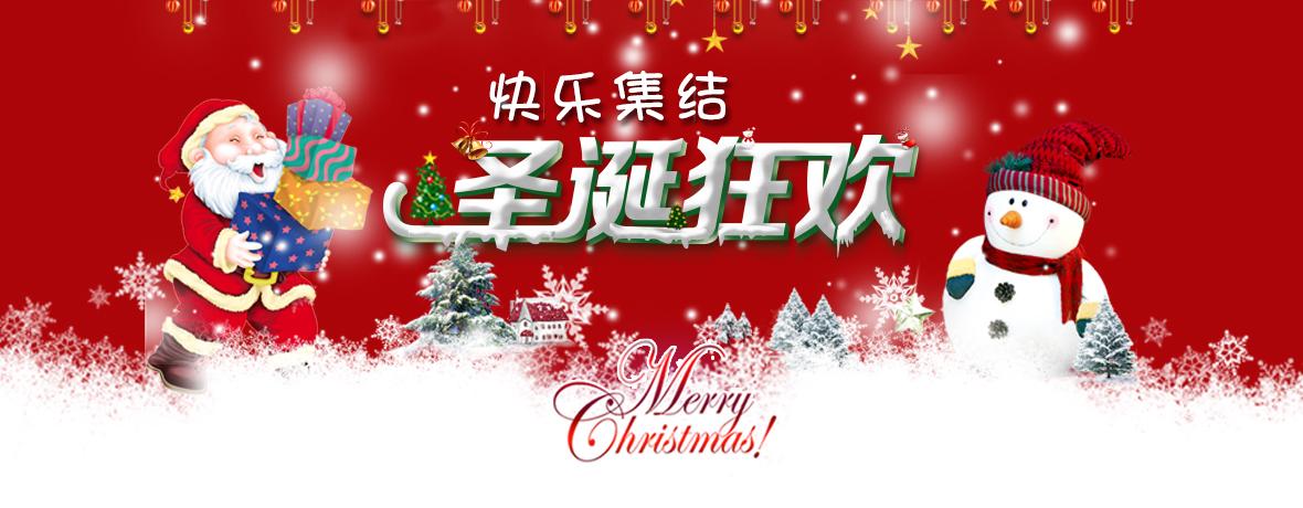 快乐集结 圣诞狂欢