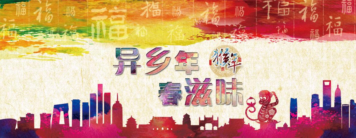 海博TV春节策划:异乡年 春滋味