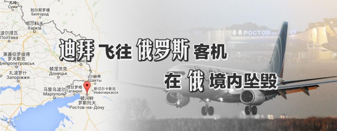 客机在俄境内坠毁