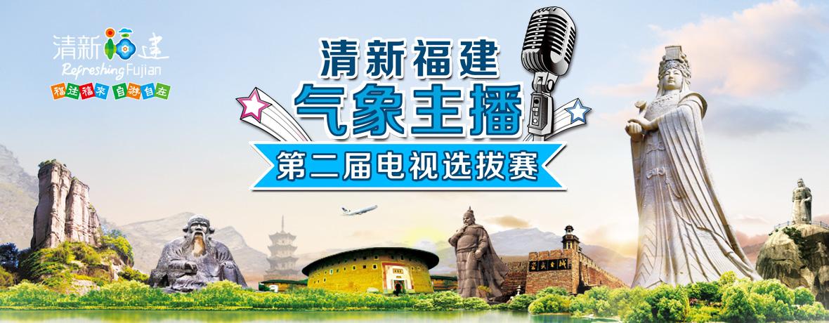 《清新福建 气象主播》第二届电视选拔赛