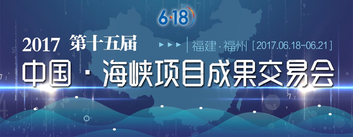618中国·海峡项目成果交易会