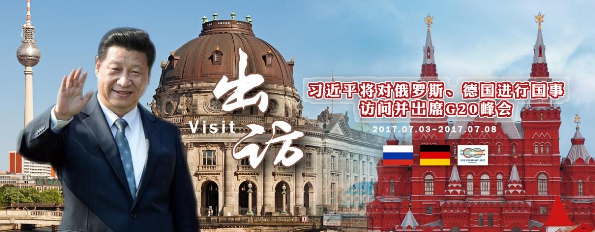 习近平将对俄罗斯、德国进行国事访问并出席G20峰会