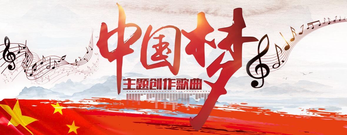 """""""中国梦""""主题创作歌曲"""