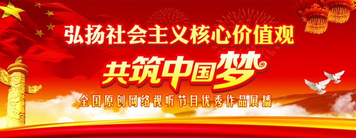 """""""弘扬社会主义核心价值观 共筑中国梦""""主题优秀网络视听节目展播"""