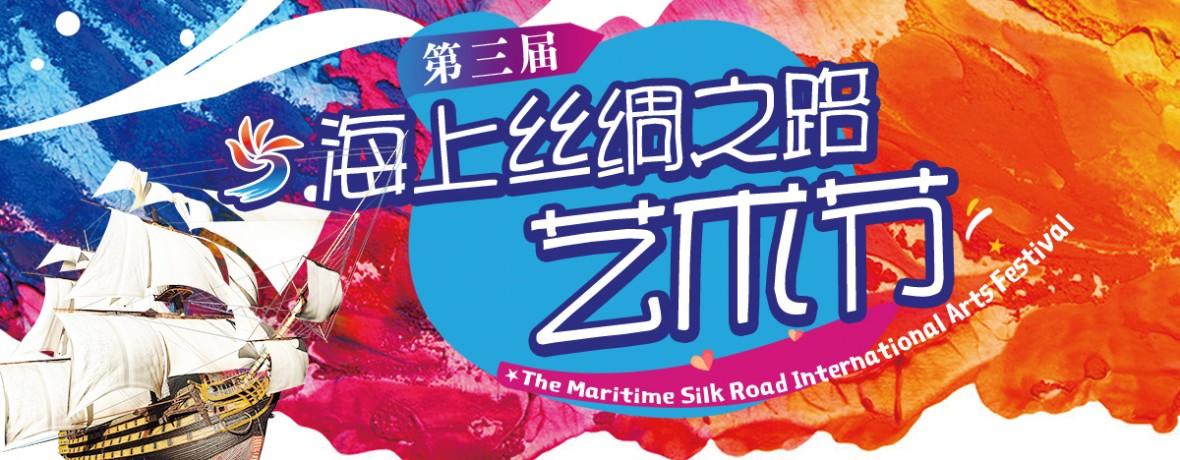 第三届海上丝绸之路国际艺术节