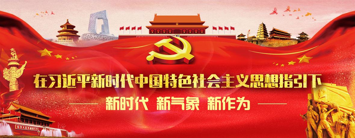 在习近平新时代中国特色社会主义思想指引下——新时代 新气象 新作为
