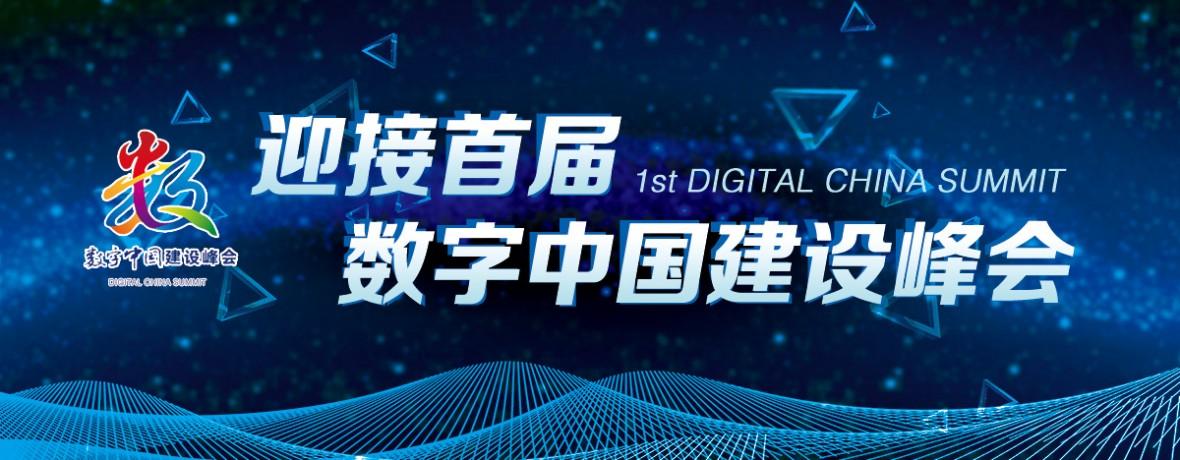 迎接首届数字中国建设峰会