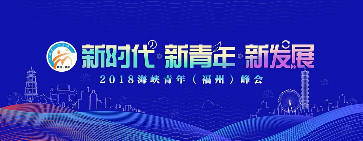 2018海峡青年(福州)峰会