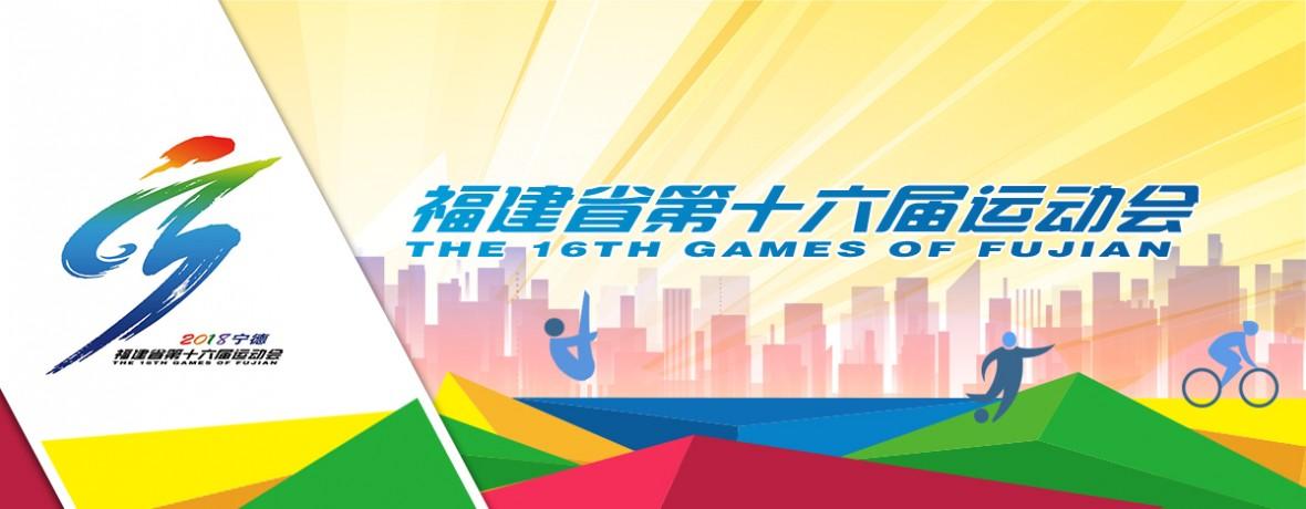 福建省第十六届运动会