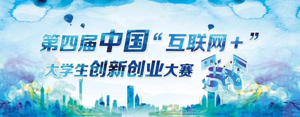 """第四届中国""""互联网+""""大学生创新创业大赛"""