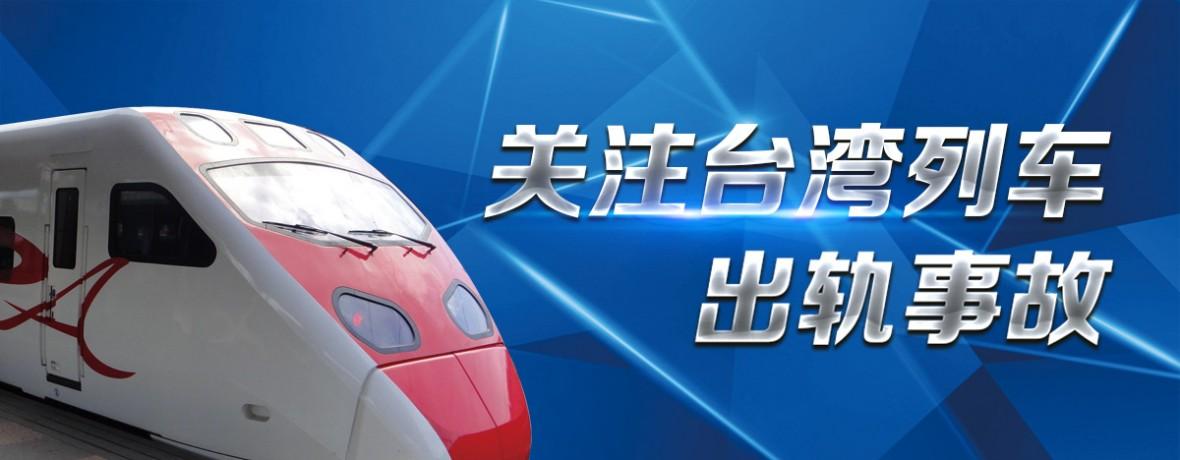 关注台湾列车出轨事故