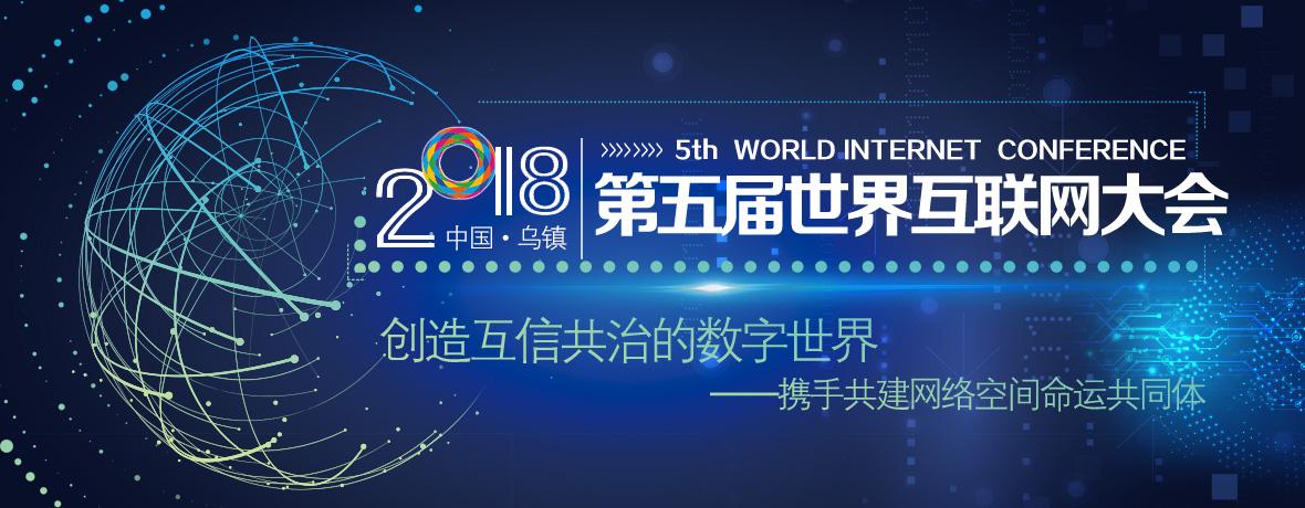 第五届世界互联网大会
