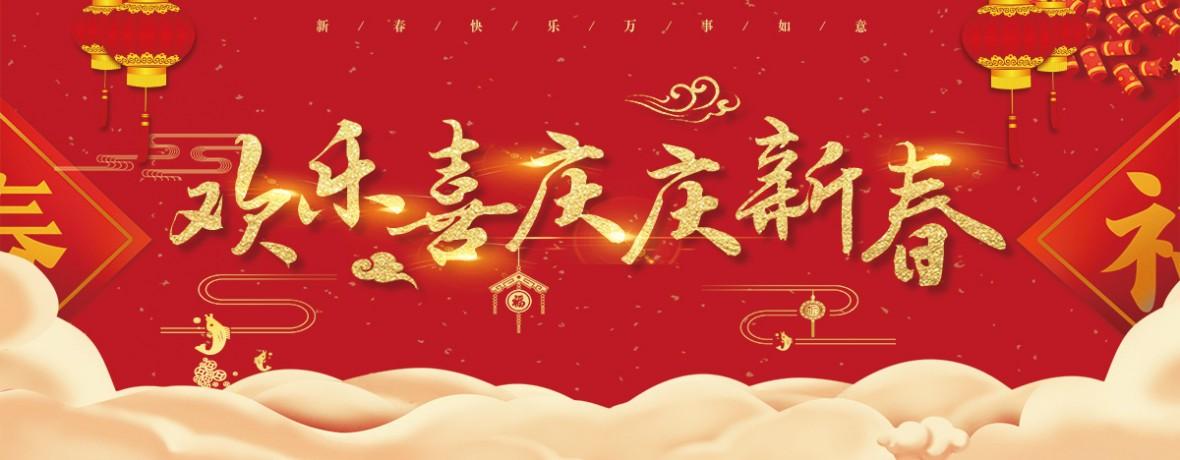 欢乐喜庆庆新春