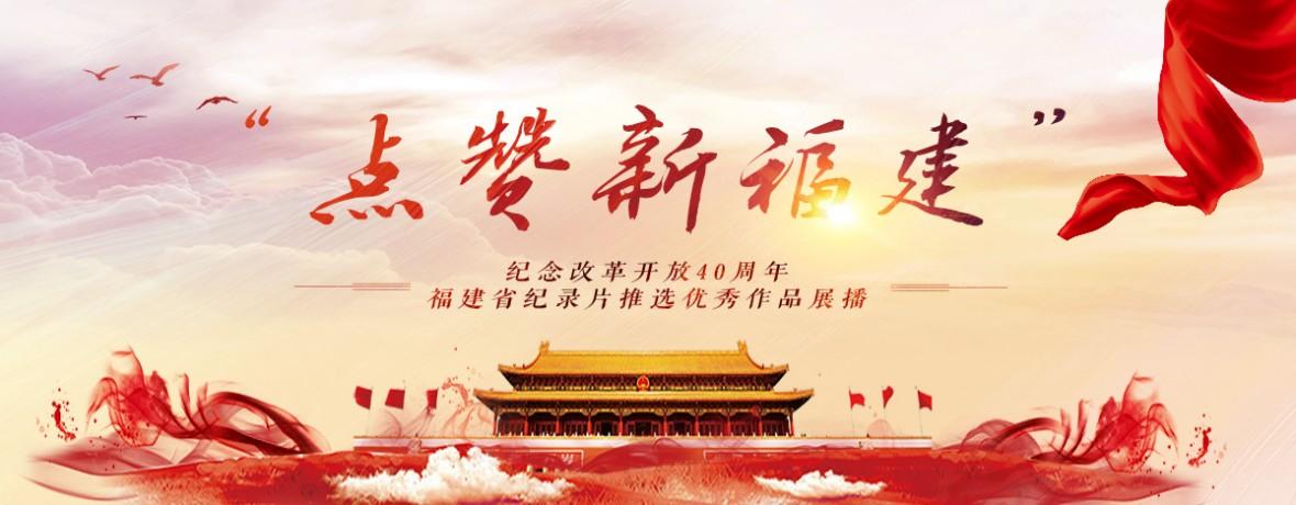"""""""点赞新福建""""纪念改革开放40周年福建省纪录片推选优秀作品展播"""