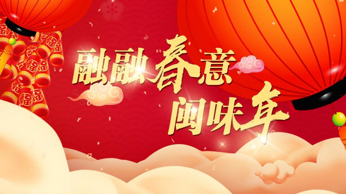 网络中国节·春节|融融春意闽味年