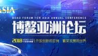 聚焦2018博鳌亚洲论坛