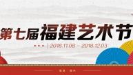 第七届福建艺术节