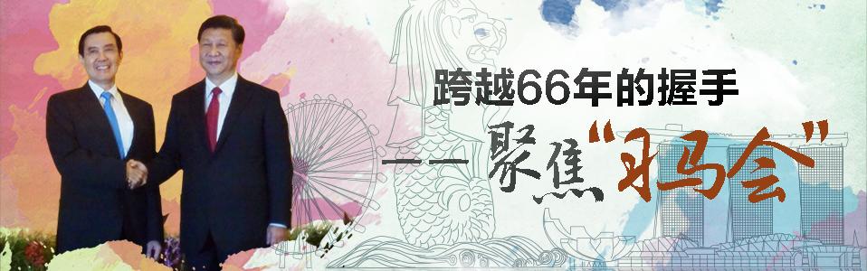 """跨越66年的握手—聚焦""""习马会"""""""