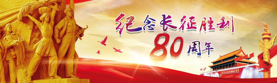 纪念长征胜利80周年_专题