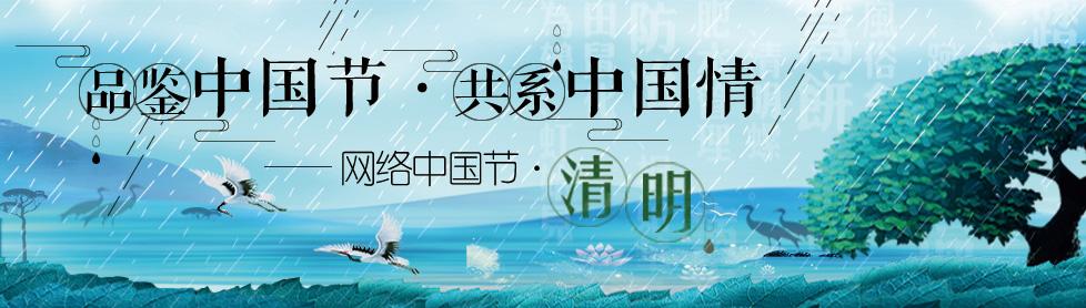 品鉴中国节·共系中国情