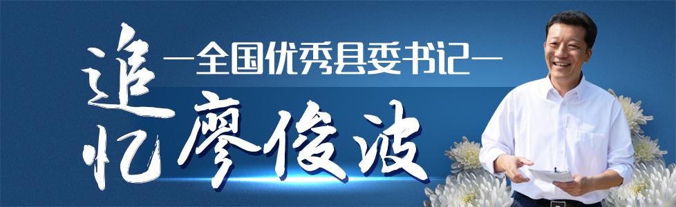 """追忆""""全国优秀县委书记""""廖俊波"""