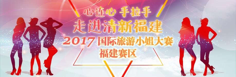 2017国际旅游小姐大赛福建赛区火热开启